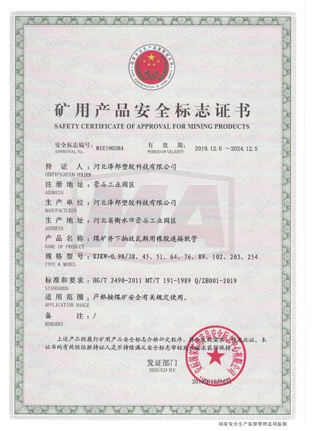 Hebei Zebung Rubber Technology Co., Ltd